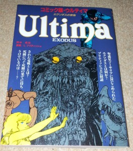 Ultima Manga - The Terror Of Exodus